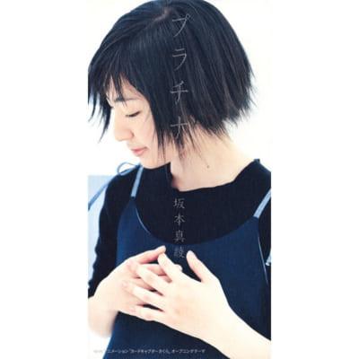 プラチナ/坂本真綾さん