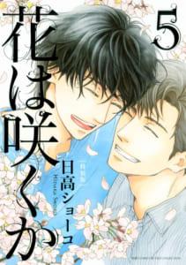 花は咲くか(5)