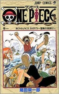 ONE PIECE第1巻