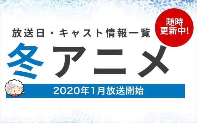 【2020年冬アニメ一覧】放送&配信日時・キャスト最新情報まとめ(1月〜)