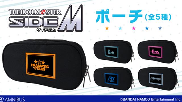 『SideM』ロゴ&イメージカラーがポイントのポーチが登場!DRAMATIC STARS・Beit・S.E.Mら全5種