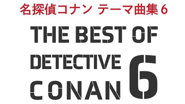 TVアニメ『名探偵コナン』主題歌アルバム第6弾発売決定!最新主題歌『真っ赤なLip』『少しづつ 少しづつ』も収録