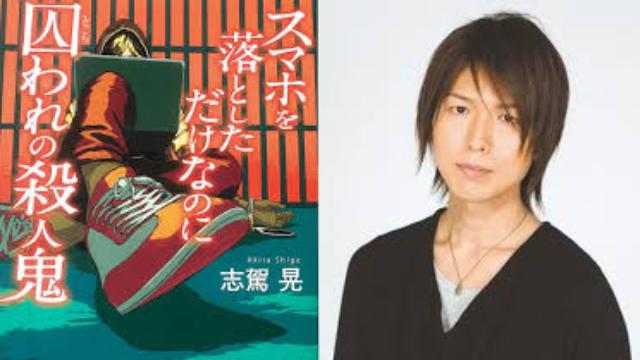 神谷浩史さんら出演『スマホを落としただけなのに2』を無料で聴けるチャンス!緊迫感あふれるサイバーサスペンス作品