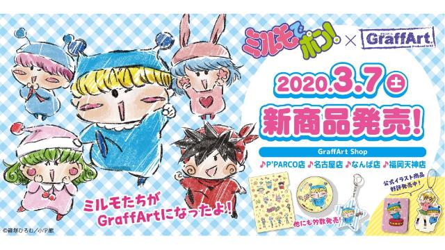 『ミルモでポン』×「GraffArt」の新作グッズ発売!通販にて予約も受付