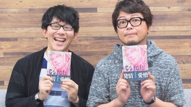 ドラマCD『コヨーテ Ⅱ』好評発売中!小野友樹さん&興津和幸さんの収録後インタビューを公開