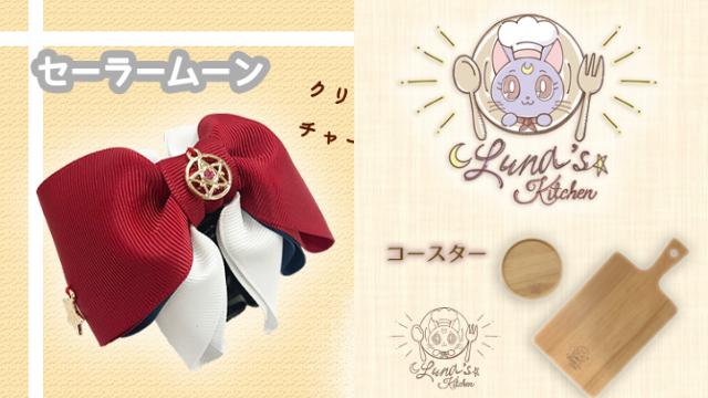 『美少女戦士セーラームーン』ヘアクリップ&キッチンアイテム登場!大人な女性も使いやすいデザイン