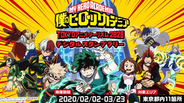 『ヒロアカ』×「TOKYOアニメツーリズム2020」開催中!新宿駅にコラボ巨大ポスター掲出