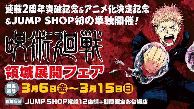 「『呪術廻戦』領域展開フェア」が全国のJUMP SHOPにて開催決定!購入特典や描き下ろしショッパー、展示も