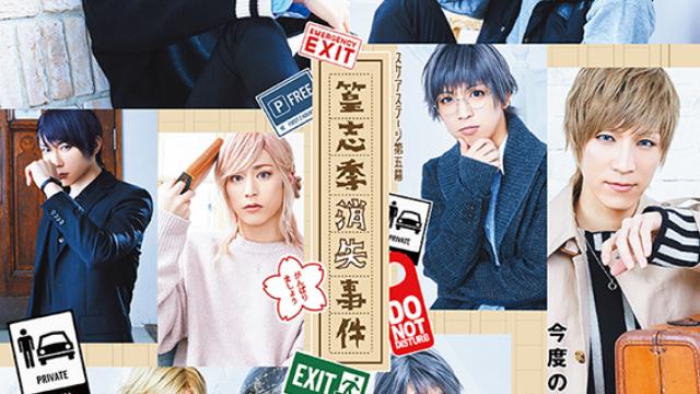 『S.Q.S』Ep5「篁 志季消失事件」主題歌歌唱キャストコメント到着&最新情報公開!