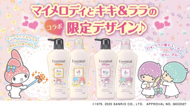 「マイメロ&キキララ」x「エッセンシャル」デザインボトル数量限定販売!するする髪になったララがツインテに