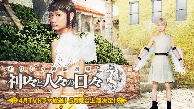 増田こうすけ先生原作『ギリシャ神話劇場 神々と人々の日々』が爆笑必至の実写ドラマ&舞台化決定!エロス役には馬場良馬さん