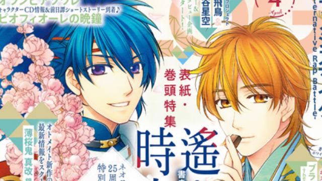 『遙か7』チョコを手に微笑む真田幸村&天野五月が「B's-LOG 4月号」表紙に登場!連動ストーリーも掲載