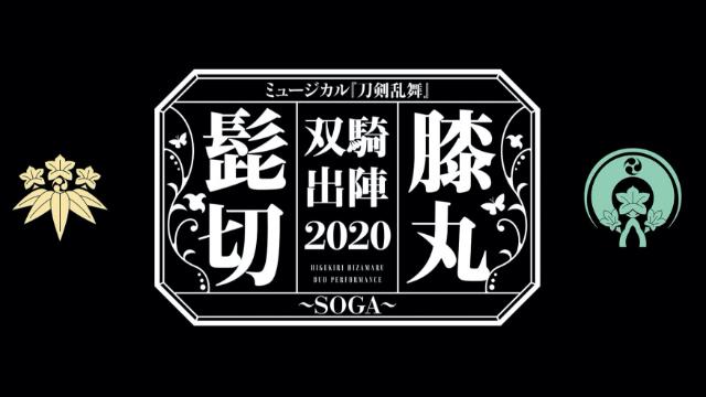 『刀ミュ』再演「髭切膝丸 双騎出陣 2020 ~SOGA~」キャスト続投発表&公演日程公開!さらに精度を増した公演に