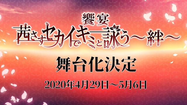 和風ファンタジーx恋愛パズルRPG『アカセカ』リリース3周年を記念し初舞台化決定!アプリ先行抽選申込もスタート
