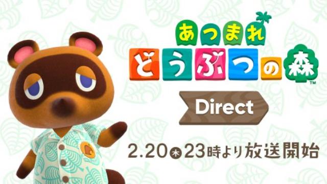 『あつまれ どうぶつの森 Direct』放送決定!無人島生活についての詳細が明かされる