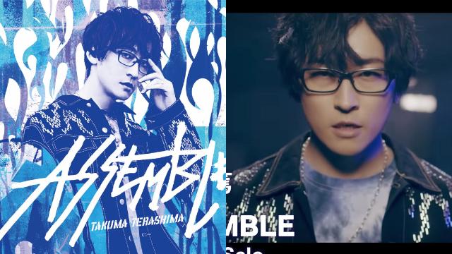 寺島拓篤さんの4thアルバム「ASSEMBLE」のジャケ写・MV公開!超絶クールなダンスに注目