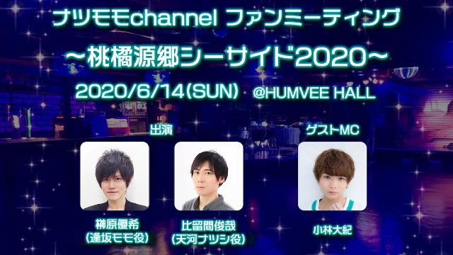 2人組男性VTuberチャンネル『ナツモモchannel』榊原優希さん・比留間俊哉さんら登壇のイベント開催決定!