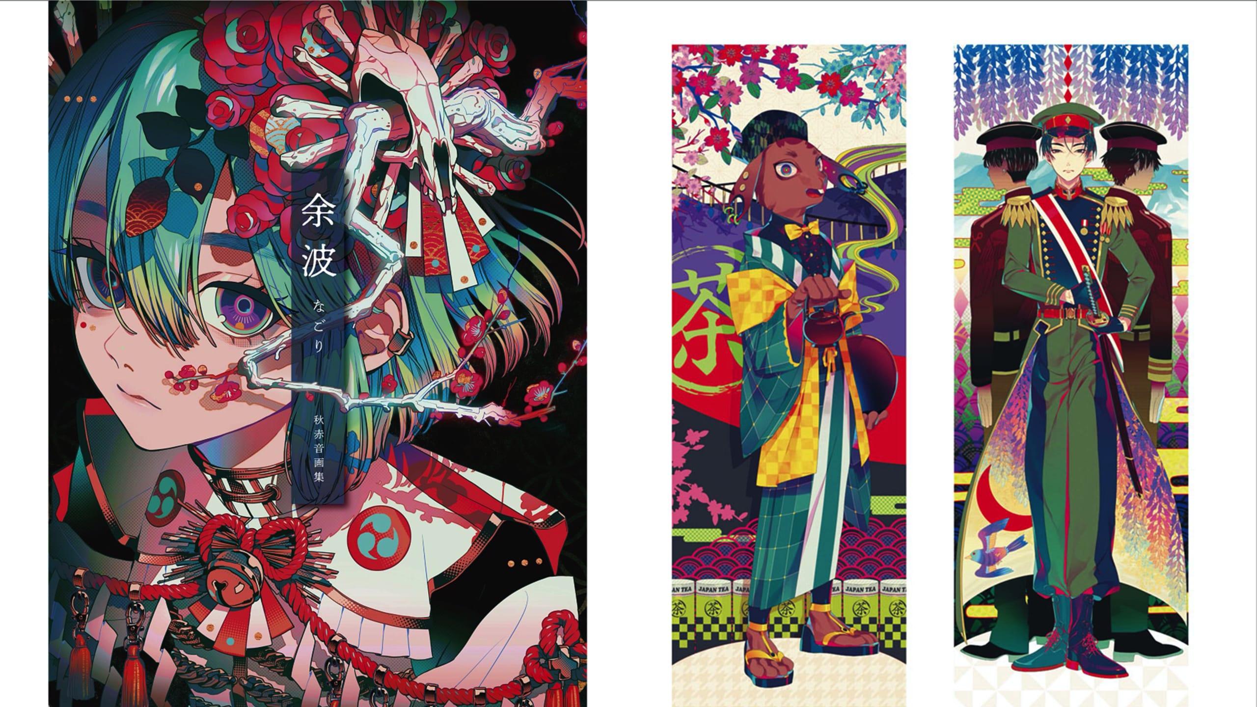 『パラライ』キャラデザなどで知られる秋赤音先生3rd画集「余波」発売!一度見たら脳裏まで打ち寄せる極彩色の波