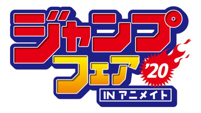 「ジャンプフェアinアニメイト2020」開催決定!『鬼滅の刃』『ハイキュー!!』などの原作絵グッズが大集合