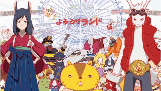 『サマーウォーズ』など細田守監督5作品のコラボテーマパーク「よみうりランド」に誕生!特別展の実施も
