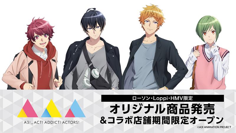 TVアニメ『A3!』全国ローソンで咲也・真澄・天馬・幸のオリジナルグッズ発売!池袋ではコラボ店舗がオープン