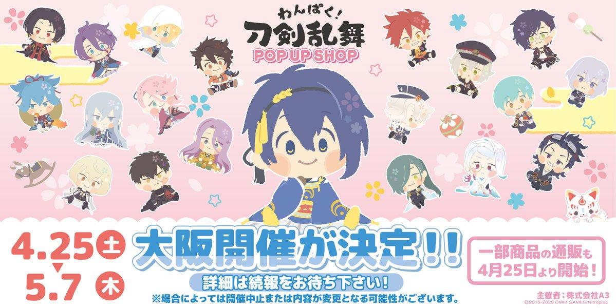 『刀剣乱舞』x「サンリオ」POP UP SHOPが東京・大阪で開催決定!一部商品は通販にも登場