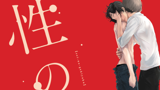 R18のBL実写映画『性の劇薬』公開中!連日満席の好スタート 登壇者コメント紹介