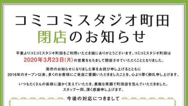 BL専門店「コミコミスタジオ町田」閉店 ナツメカズキ先生・上田アキ先生ら作家からも悲しみの声