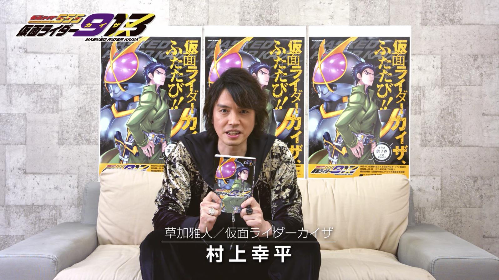 『仮面ライダー555』草加雅人が主人公の『仮面ライダー913』第1巻発売!村上幸平さんらからコメント動画到着