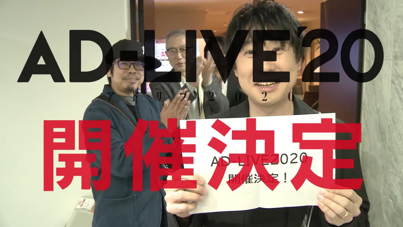 「AD-LIVE 2020」8日間・全16公演で開催決定!総合P・鈴村健一さん出演の告知VTR公開