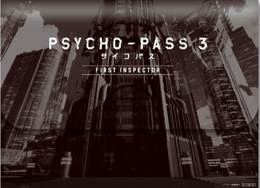 Pass first psycho サイコパス inspector 3