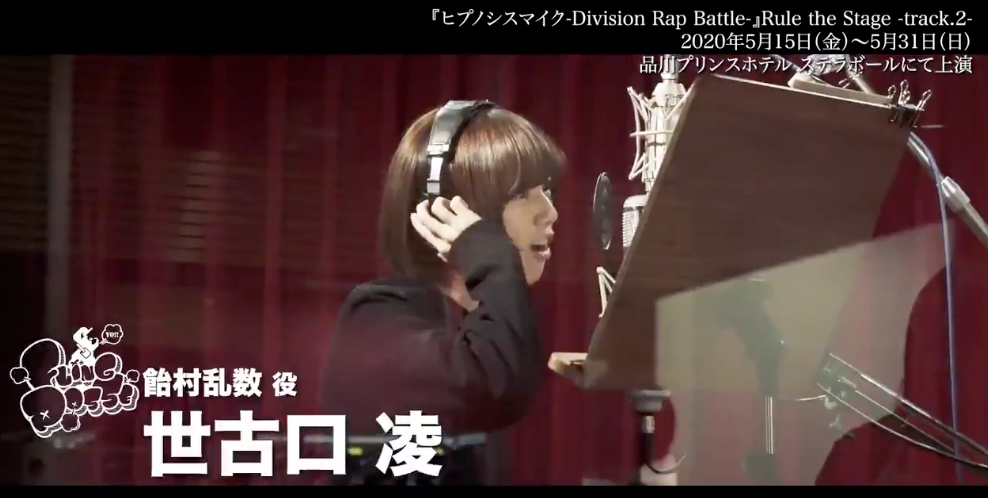 『ヒプステ-track.2-』世古口凌さん、荒木宏文さんらシブヤ&シンジュクキャストがラップを披露!メインテーマを歌い上げる!