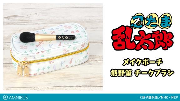 『忍たま乱太郎』モチーフ総柄メイクポーチ&熊野筆チークブラシ登場!お化粧タイムをもっと楽しく♪