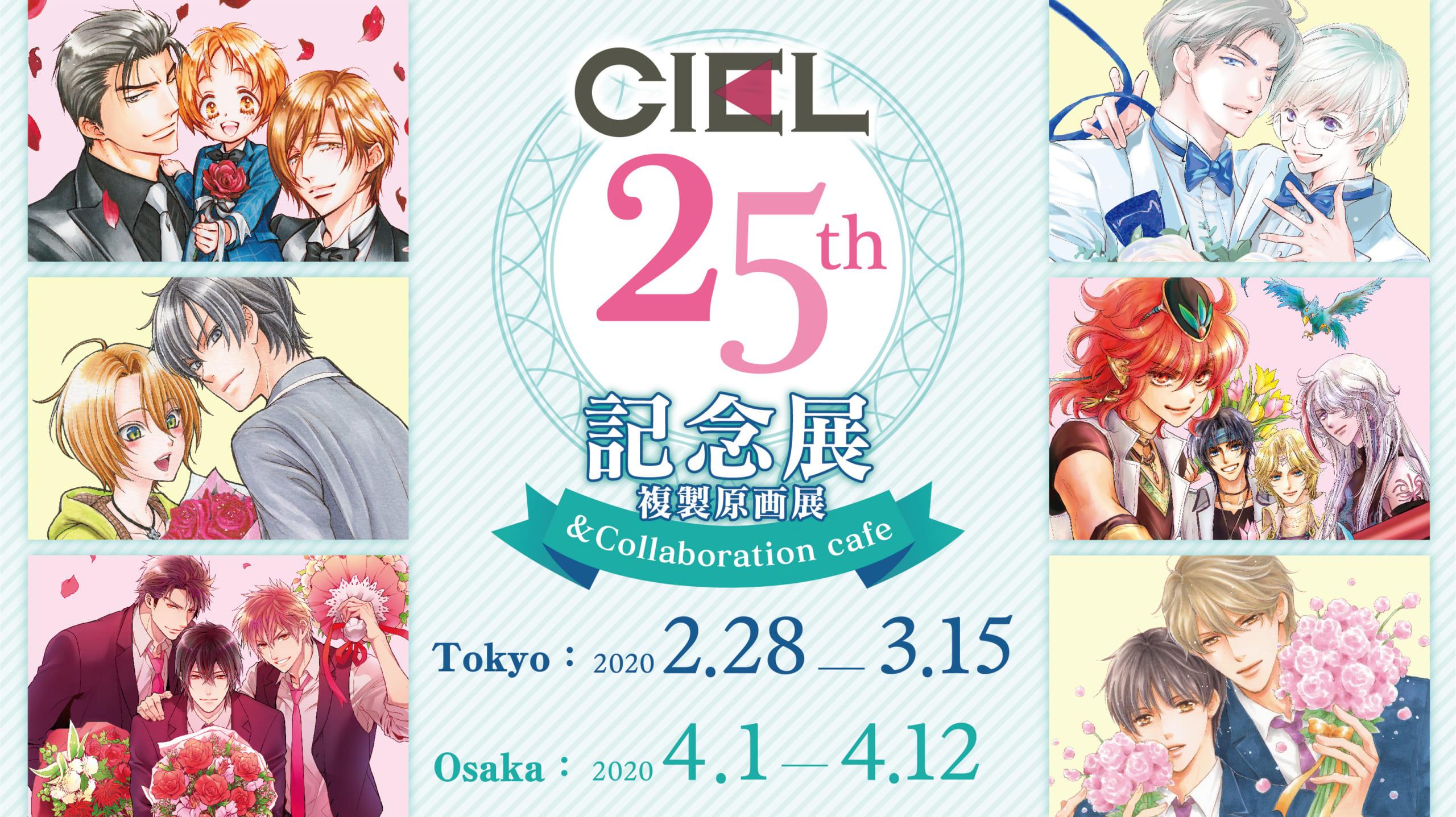 BL雑誌「CIEL」が25周年記念展開催!飯田橋虜など東京・大阪にて限定グッズ販売や複製原画を展示