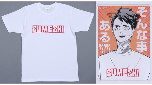 """『ハイキュー』及川徹の""""SUMESHI""""Tシャツが販売決定!及川「そんなことある??」"""