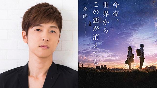 櫻井孝宏さんが偽りの恋を続ける少年を熱演!小説『今夜、世界からこの恋が消えても』PV公開
