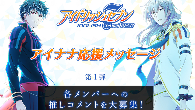 "TVアニメ『アイナナ Second BEAT!』放送記念WEBキャンペーン開始!第一弾は""応援コメント""を大募集"