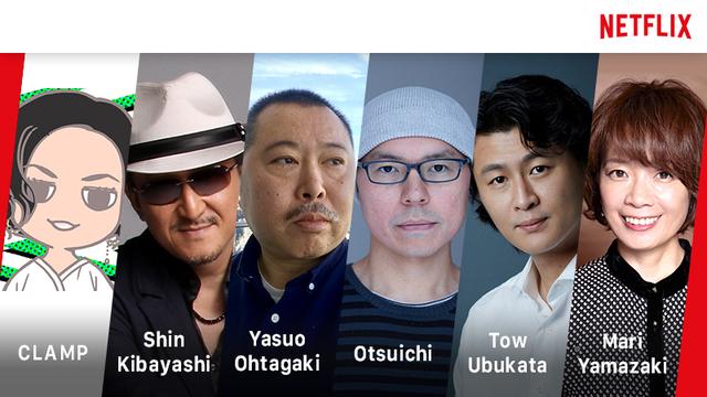 Netflixがオリジナルアニメ制作を発表!CLAMP・樹林伸さん・乙一さんらクリエイター6名とパートナーシップ締結