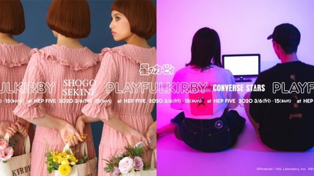 『星のカービィ』POP UP SHOPが大阪で開催決定!「PLAYFUL」がテーマのお洒落なアイテムが登場