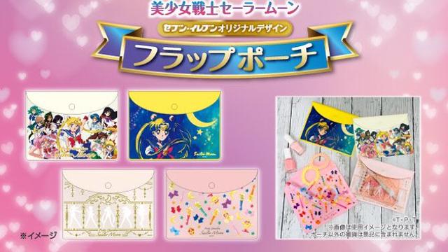 『美少女戦士セーラームーン』オリジナルデザインのポーチが貰えるキャンペーン「セブン-イレブン」で開催!