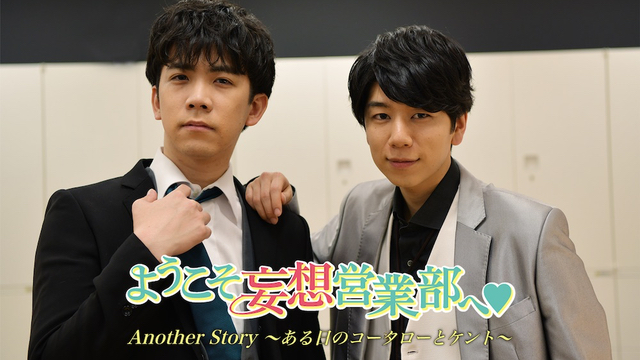 西山宏太朗さん&伊東健人さんがスーツ男子を演じる『ようこそ妄想営業部へ♡』スピンオフドラマ配信決定!「AnimeJapan」への参戦も