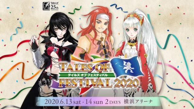 『テイルズ オブ』シリーズのイベント『テイフェス2020』6月に開催決定!木村良平さん、森川智之さんら総勢19名の出演者発表