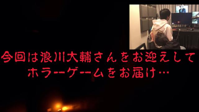 浪川大輔さんが花江夏樹さんのYouTubeチャンネルに登場!ホラーゲームで大絶叫&怖がる姿が可愛い