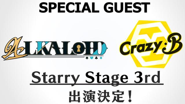 『あんスタ スタステ3rd』ALKALOID&Crazy:BがSPゲストで出演決定!キャストは梶原岳人さん、天﨑滉平さんら