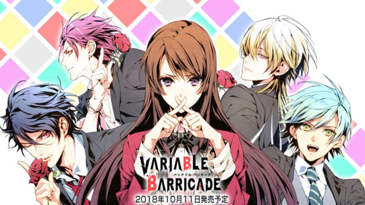 逆攻略系ラブコメAVG『VARIABLE BARRICADE』Switch版発売決定!甘々な日常描く新規シナリオ追加