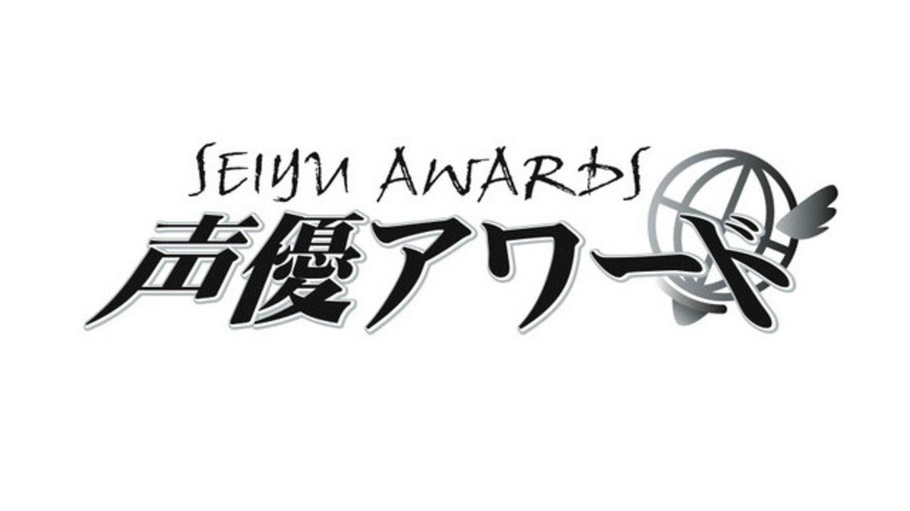 「第14回 声優アワード」授賞式と併催イベントの中止または延期が決定 受賞者は特番&Twitterで発表へ