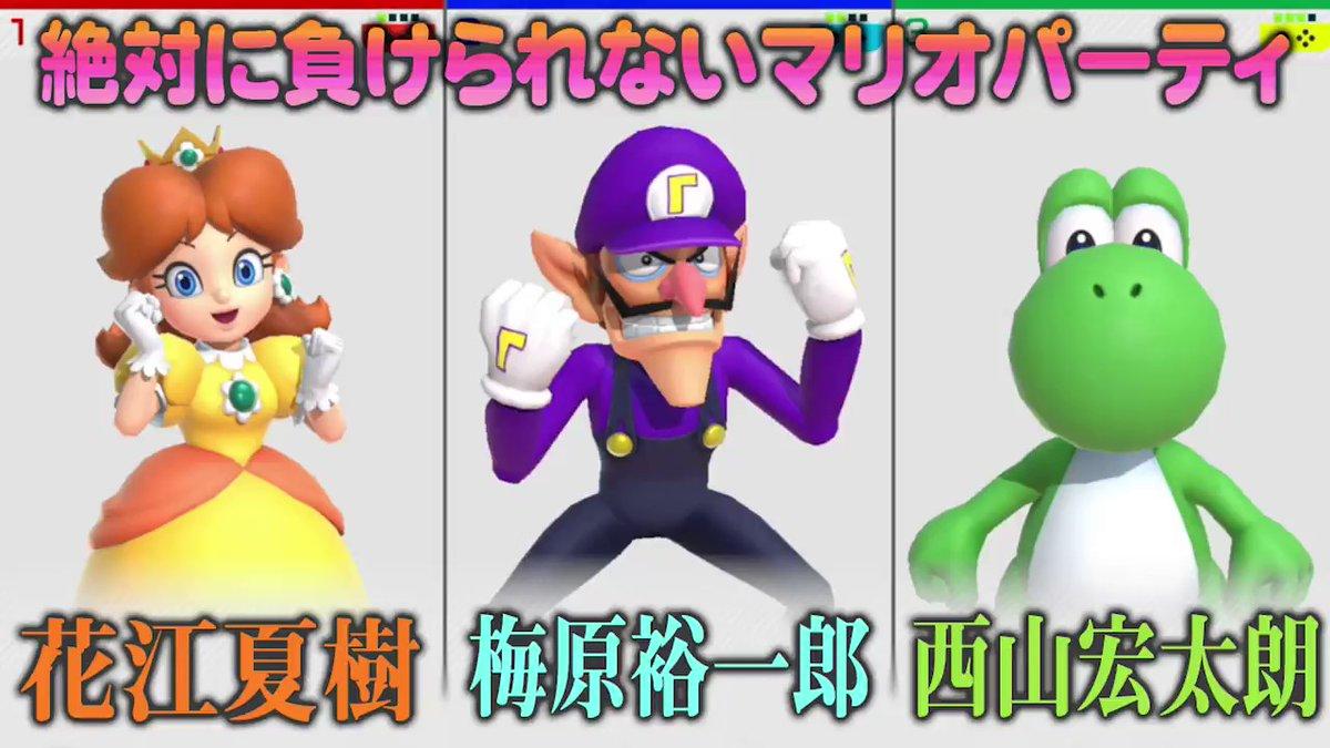 梅原裕一郎さん&西山宏太朗さんが花江夏樹さんのゲーム実況に登場!マリパで盛り上がる3人が可愛すぎる!