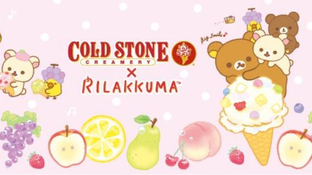 「リラックマ」×「コールド・ストーン」コラボ決定!コラボアイスクリームやグッズなど登場