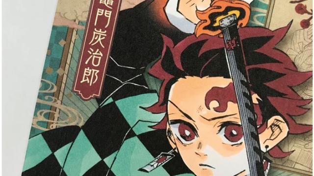 『鬼滅の刃』最新20巻発売日決定!グッズ付特装版も同時発売