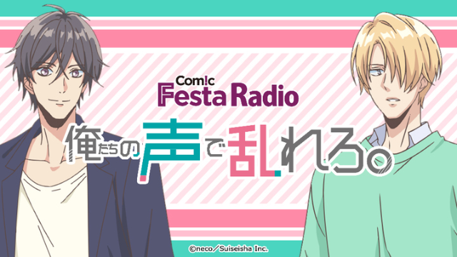僧侶枠ラジオ「ComicFesta Radio 俺たちの声で乱れろ。」として復活!駒田航さん、永塚拓馬さんがパーソナリティ